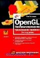 OpenGL.Прогр.трехмерной графики